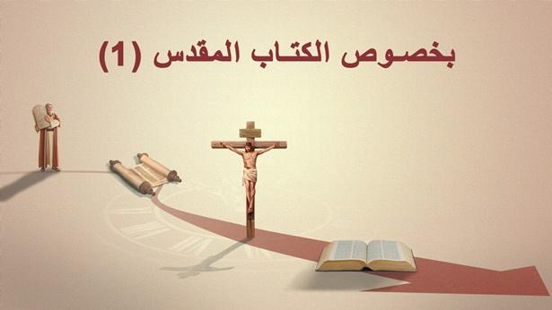 بخصوص الكتاب المقدس (1)