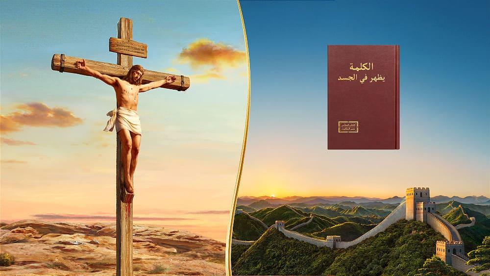 هل الله القدير والرب يسوع هما إله واحد؟