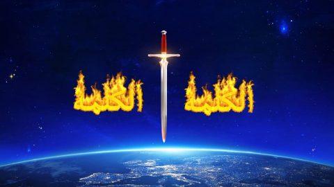 معاينة ظهور الله وسط دينونته وتوبيخه