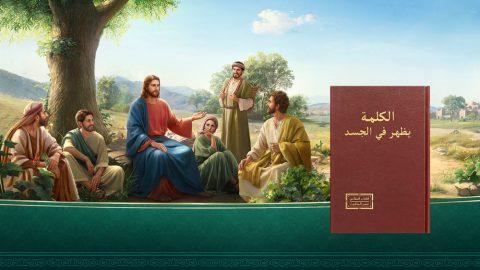 التجسد فى المسيحية | تجسد الكلمةتجسد الكلمة | ما هو التجسُّد وجوهره