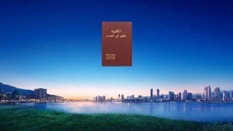 تفسير سفر الرؤيا | نبوات الكتاب المقدس | عمل دينونة الله في الأيام الأخيرة هو دينونة العرش الأبيض العظيم، كما تنبأ عنه سفر الرؤيا