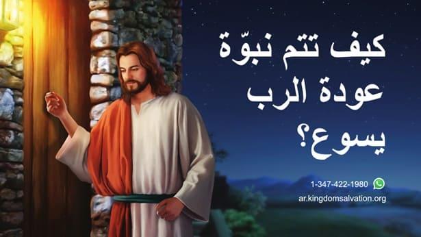 المجيء الثاني للمسيح | نبوات الكتاب المقدس 2020 | الايام الاخيرة في الكتاب المقدس | علامات نهاية العالم في الكتاب المقدس | كيف تتم نبوّة عودة الرب يسوع؟