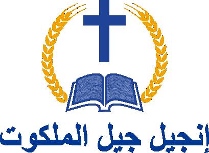 إنجيل جيل الملكوت