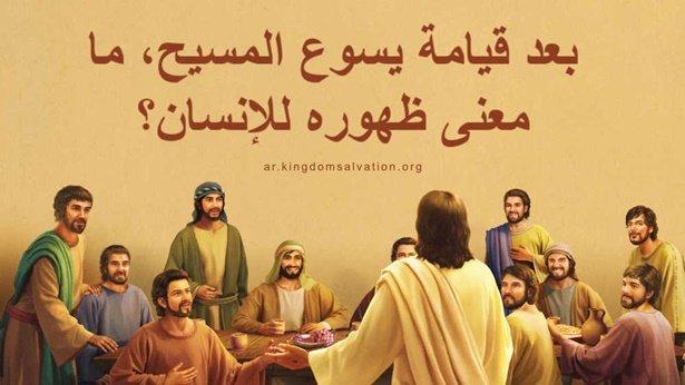 قصة المسيح, معلومات عن يوم القيامة
