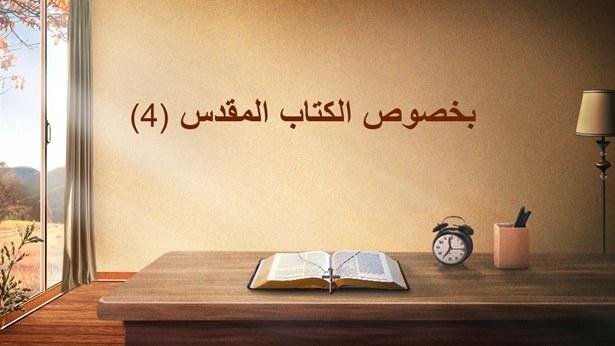 بخصوص الكتاب المقدس (4)