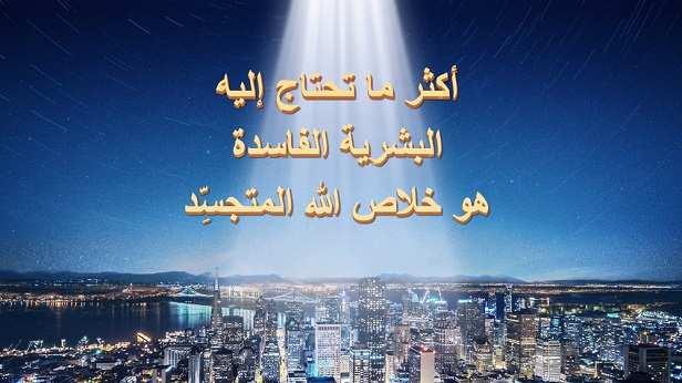 4. البشرية الفاسدة في أَمَسِّ احتياج لخلاص الله الصائر جسدًا