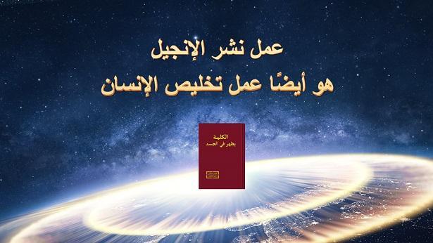 إنّ عمل نشر الإنجيل هو أيضاً عمل تخليص الإنسان